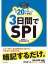 たった20パターンでOK! 3日間でSPI【電子書籍】[ 木暮太一,採用情報研究会 ]