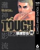 TOUGHータフー 6