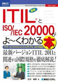 図解入門ビジネス 最新ITIL(R)とISO/IEC 20000がよーくわかる本【電子書籍】[ 打川和男 ]