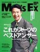 MEN'S EX(メンズ・イーエックス) 2019年4月号