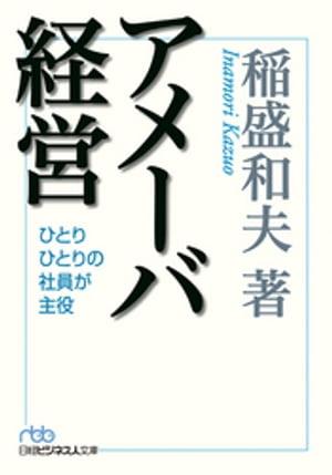 アメーバ経営【電子書籍】[ 稲盛和夫 ]