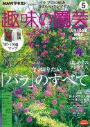 NHK 趣味の園芸 2020年5月号[雑誌]
