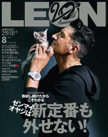 LEON 2021年 08月号 ゼンマイオヤジは新定番も外せない!【電子書籍】