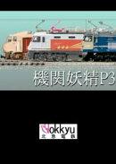 機関妖精P3/消された乗車記録