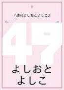 毎週日曜発行!『週刊よしおとよしこ 第49回』(よしおとよしこの電子書籍379冊目)