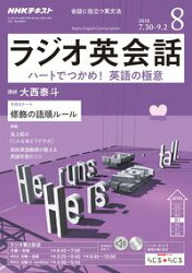 NHKラジオ ラジオ英会話 2018年8月号[雑誌]