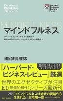 ハーバード・ビジネス・レビュー[EIシリーズ] マインドフルネス