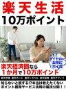楽天生活 10万ポイント【電子書籍】[ MAYA ]