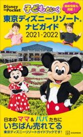 子どもといく 東京ディズニーリゾート ナビガイド 2021ー2022【電子書籍】[ 講談社 ]
