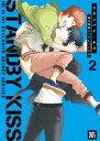 スタンバイ・キス 俺の専属シークレット×× 2【新装版】【電子書籍】[ 筋 ]