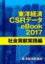 東洋経済CSRデータeBook2017 社会貢献実践編【電子書籍】[ 東洋経済新報社CSRプロジェクトチーム ]