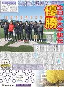 駒大スポーツ(コマスポ)97号
