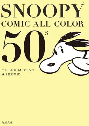 SNOOPY COMIC  ALL COLOR 50's【電子書籍】[ チャールズ・M・シュルツ ]