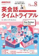 NHKラジオ 英会話タイムトライアル 2018年8月号[雑誌]
