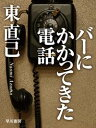 バーにかかってきた電話【電子書籍】[ 東 直己 ]