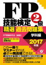 FP技能検定2級 精選過去問題集(学科編)2017年版【電子書籍】[ FP受験研究会 ]