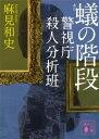 蟻の階段 警視庁殺人分析班【電子書籍】[ 麻見和史 ]