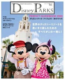 Disney PARKS PERFECT GUIDEBOOK 2020 ディズニーパーク・パーフェクト・ガイドブック 2020【電子書籍】[ ディズニーファン編集部 ]