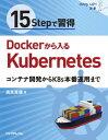 15Stepで習得 Dockerから入るKubernetes【電子書籍】[ 高良真穂 ]