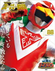 スーパー戦隊 Official Mook 20世紀 1988 超獣戦隊ライブマン【電子書籍】[ 講談社 ]