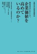 京都大学の経営学講義3 経営者はいかにして、企業価値を高めているのか?