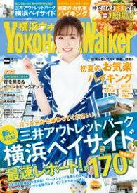 YokohamaWalker横浜ウォーカー2020年5月号【電子書籍】[ YokohamaWalker編集部 ]