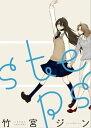 steps【電子書籍】[ 竹宮ジン ]