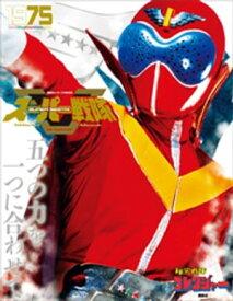 スーパー戦隊 Official Mook 20世紀 1975 秘密戦隊ゴレンジャー【電子書籍】[ 講談社 ]