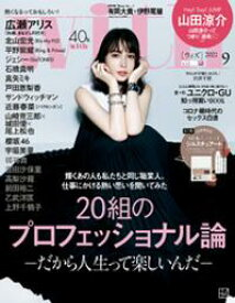 with (ウィズ) 2021年 9月号【電子書籍】