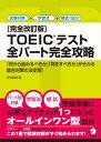 [音声DL付]完全改訂版 TOEIC(R) テスト全パート完全攻略【電子書籍】[ 石井辰哉 ]