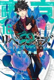 東京卍リベンジャーズ(16)【電子書籍】[ 和久井健 ]