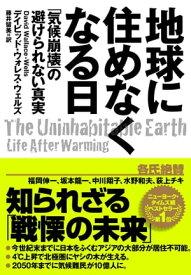 地球に住めなくなる日 「気候崩壊」の避けられない真実【電子書籍】[ デイビッド・ウォレス・ウェルズ ]