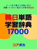 韓日単語 学習辞典 17000