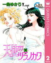 天使のツラノカワ 2【電子書籍】[ 一条ゆかり ]