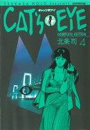 CAT'S EYE 4巻