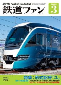鉄道ファン2020年3月号【電子書籍】[ 鉄道ファン編集部 ]