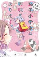 お姉さんは女子小学生に興味があります。【カラーページ増量版】(1)