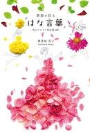 季節を彩る「はな言葉」ー花のドレスと花言葉109-