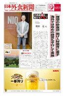 【2019/2/5号】 日本外食新聞