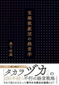 宝塚歌劇団の経営学【電子書籍】[ 森下信雄 ]