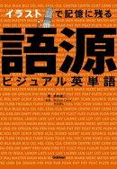 イラストで記憶に残る 語源ビジュアル英単語