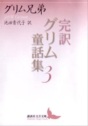 完訳グリム童話集3【電子書籍】[ グリム兄弟 ]