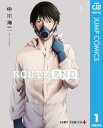 ROUTE END 1【電子書籍】[ 中川海二 ]