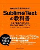 Web制作者のためのSublime Textの教科書