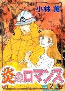 炎のロマンス2