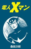 電人Xマン