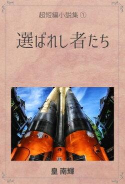 超短編小説集 1