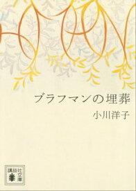 ブラフマンの埋葬【電子書籍】[ 小川洋子 ]