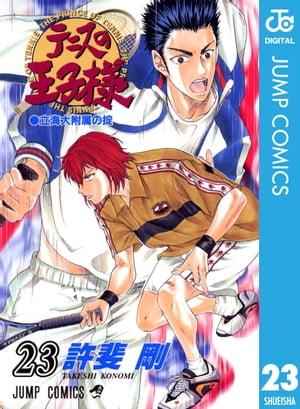 テニスの王子様 23【電子書籍】[ 許斐剛 ]