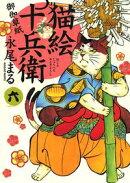 猫絵十兵衛 〜御伽草紙〜 / 6